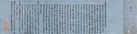 书法 by xue jiao