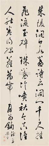 calligraphy by lian tongshu