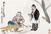 东郭先生受教图 by guan liang