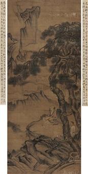 山水 (landscape) by ma hezhi
