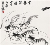 墨虾 by qi liangchi