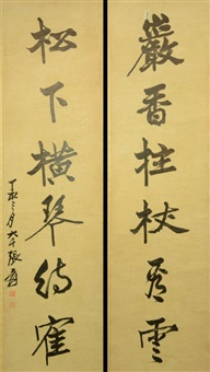 calligraphy (couplet) by zhang daqian
