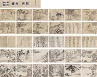 the lion forest garden (album w/ 23 works) by xu ben