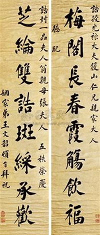 楷书八言联 couplet by wang wenshao