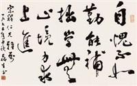 书法 by huang leisheng