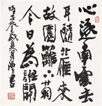 行书 by ma haifang