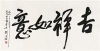 """行书""""吉祥如意"""" 镜心 水墨纸本 by liu wenxi"""