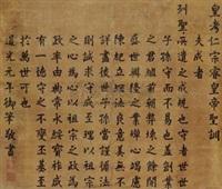 楷书圣训 by emperor daoguang
