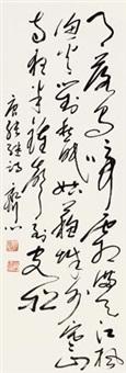 行书唐人诗 by qi xin