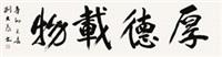 """书法""""厚德载物"""" by liu dawei"""