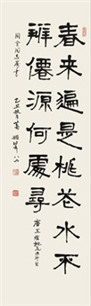 篆书诗 by xiao xian