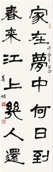 篆书诗句 by xiao xian