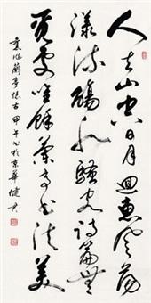 兰亭怀古 by liu jianjun