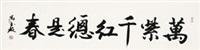 行书题句 by ma yumin