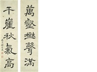 couplet of calligraphy by xu bangda
