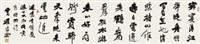 山水诗二首 by ren yuncheng