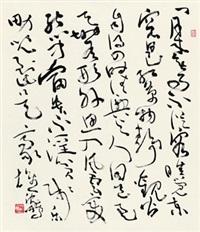 草书七言诗 镜心 水墨纸本 by shen peng