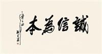 """行书""""诚信为本"""" 镜心 水墨纸本 by liu wenxi"""