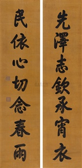 行书七言联 (running script) (2 works) by emperor xianfeng