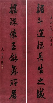 行书八言联 (calligraphy) (2 works) by chong qi