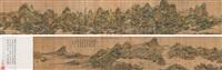 山水卷 (landscape) by huang liuzi