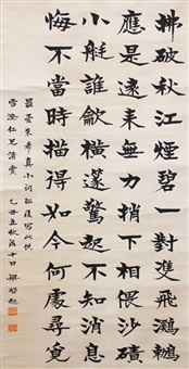calligraphy by liang qichao