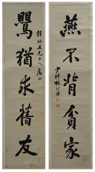 calligraphy (couplet) by lin zexu
