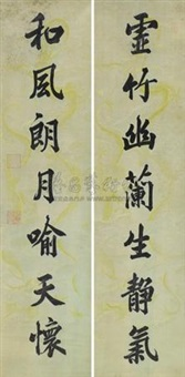 楷书七言联 (couplet) by emperor daoguang