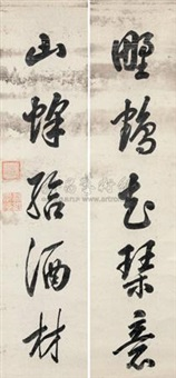 御笔五言联 对联 (couplet) by emperor daoguang