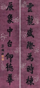 楷书七言联 (couplet) by liang guozhi