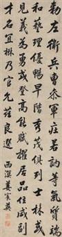 行书文句 by jiang chenying