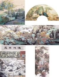 桃源诗境 听涛 峰峦绕舍 隐者山居 泱泱华夏 唐人诗意 (5 works; various sizes) by tu peiyou