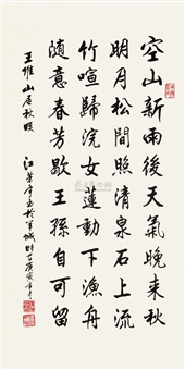 calligraphy by jiang rongyu