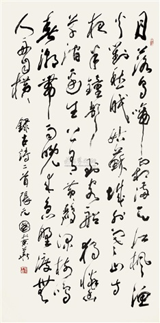 calligraphy by zhang yuanguo
