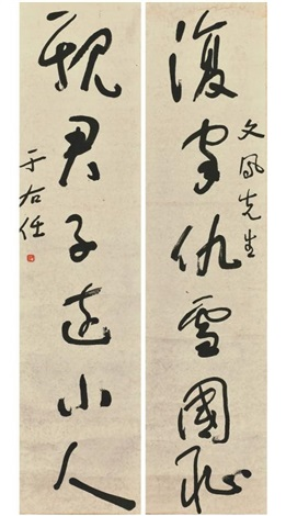行草对联 six character in running script calligraphy couplet by yu youren