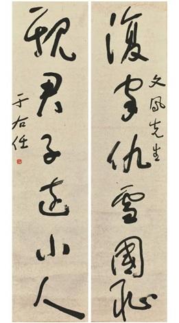 行草对联 six character in running script calligraphy couplet by yu youren