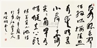 calligraphy by lin liming