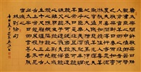calligraphy by jiang xingkang