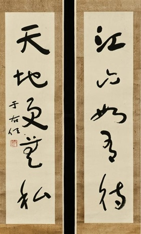 草书五言联 five character in running script calligraphy couplet by yu youren