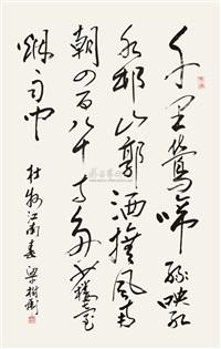 calligraphy by liang shubiao