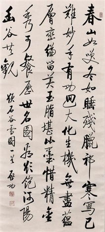 行书 poetry in running script calligraphy by qi gong