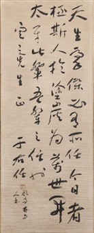 calligraphy poetry by yu youren