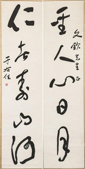 couplet calligraphy by yu youren