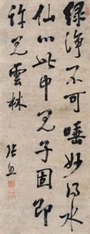 草书题句 by zhang zhao