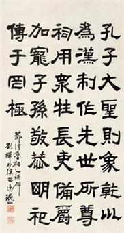 隶书节临乙瑛碑 by liu yi