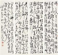 """草书临怀素""""佛言二十难"""" (in 4 parts) by deng sanmu"""