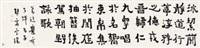 节临爨宝子碑 by jian jinglun