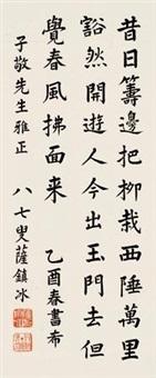 楷书七言诗 by sa zhenbing