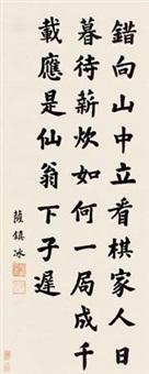 楷书《观弈图》题诗 by sa zhenbing