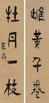 篆书四言联 对联 (couplet) by chen jieqi